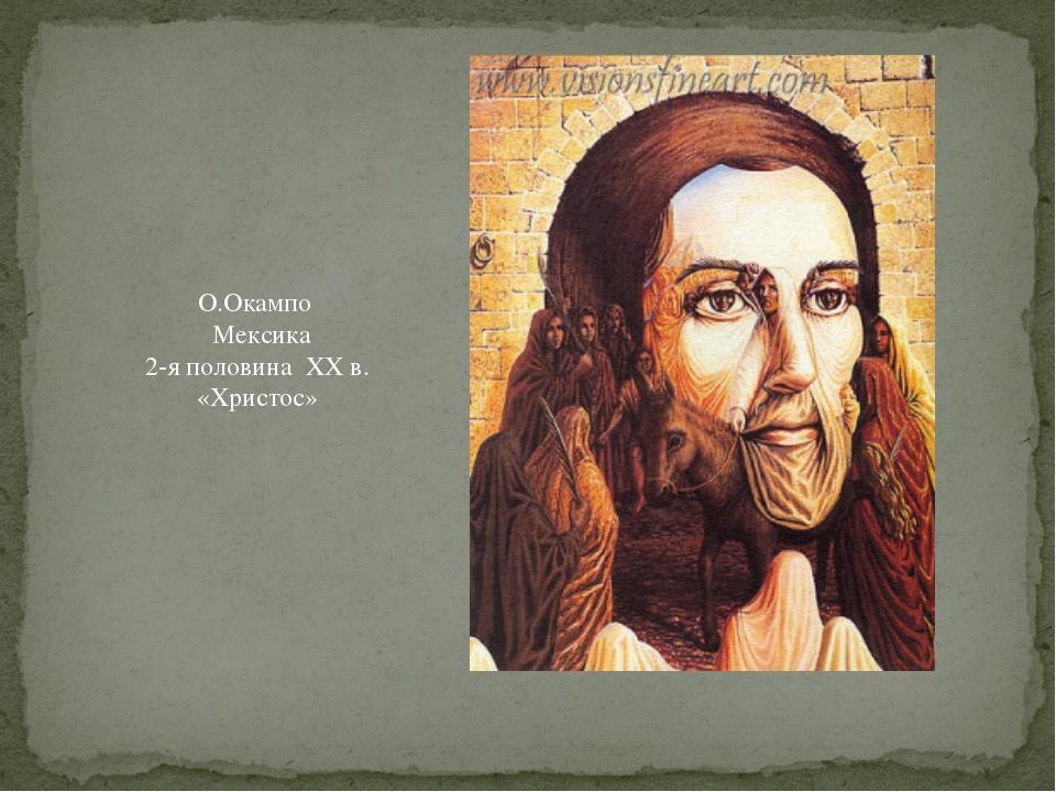 О.Окампо Мексика 2-я половина XX в. «Христос»
