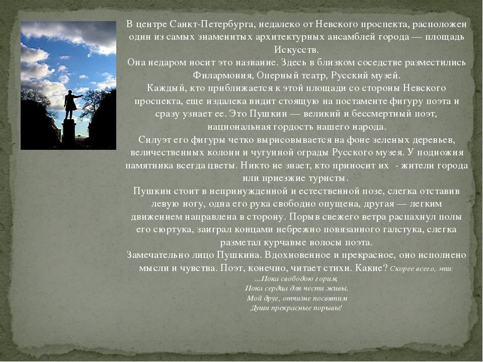 В центре Санкт-Петербурга, недалеко от Невского проспекта, расположен один из...