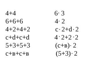 4+4 6 3 6+6+6 4 2 4+2+4+2 c 2+d 2 c+d+c+d 4 2+2 2 5+3+5+3 (с+в) 2 с+в+с+в (5+