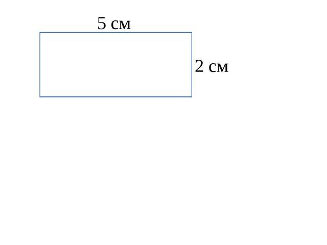 5 см 2 см