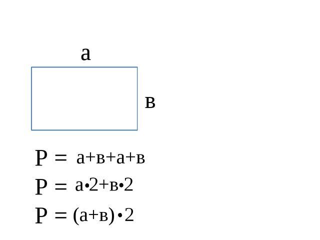 а в Р = Р = Р = а+в+а+в а 2+в 2 (а+в) 2