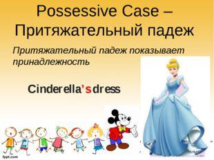 Possessive Case – Притяжательный падеж Притяжательный падеж показывает принад