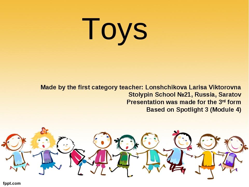 Toys Made by the first category teacher: Lonshchikova Larisa Viktorovna Stoly...