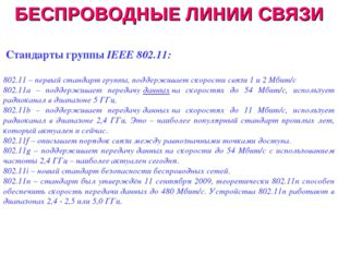 БЕСПРОВОДНЫЕ ЛИНИИ СВЯЗИ Стандарты группыIEEE 802.11: 802.11 – первый станда