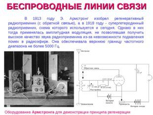 БЕСПРОВОДНЫЕ ЛИНИИ СВЯЗИ В 1913 году Э. Армстронг изобрел регенеративный ради