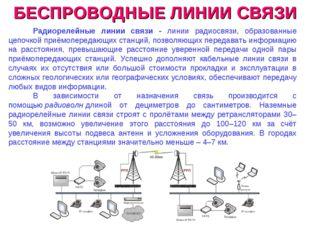 БЕСПРОВОДНЫЕ ЛИНИИ СВЯЗИ Радиорелейные линии связи - линии радиосвязи, образо