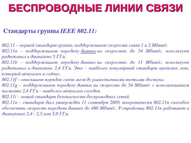 БЕСПРОВОДНЫЕ ЛИНИИ СВЯЗИ Стандарты группыIEEE 802.11: 802.11 – первый станда...