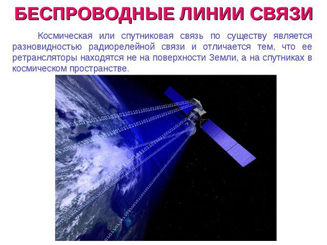 БЕСПРОВОДНЫЕ ЛИНИИ СВЯЗИ Космическая или спутниковая связь по существу являет...