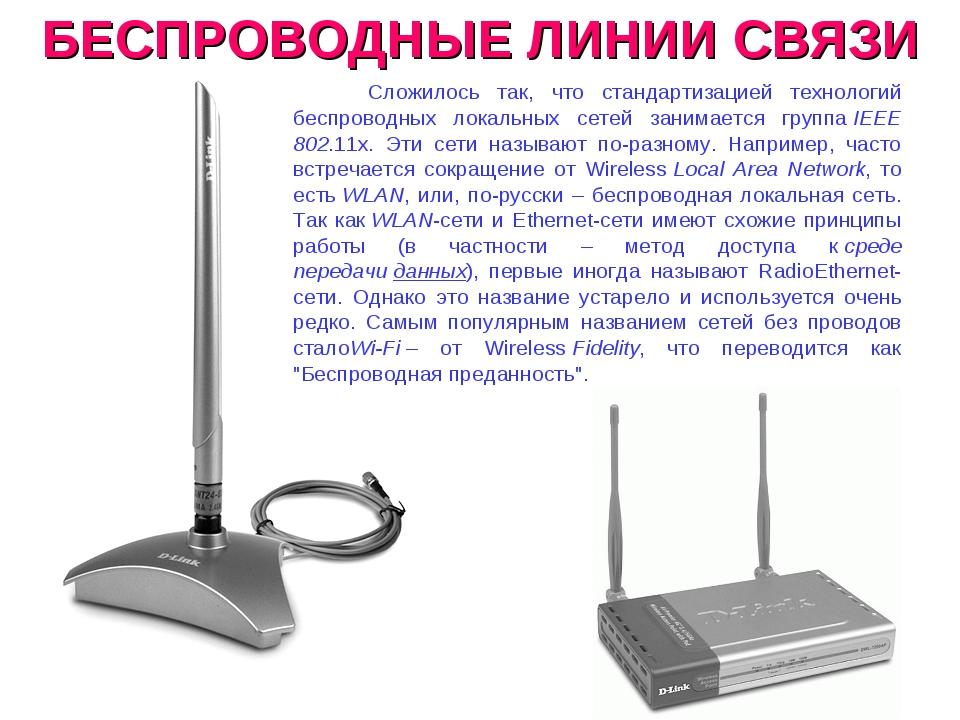 БЕСПРОВОДНЫЕ ЛИНИИ СВЯЗИ Сложилось так, что стандартизацией технологий беспро...