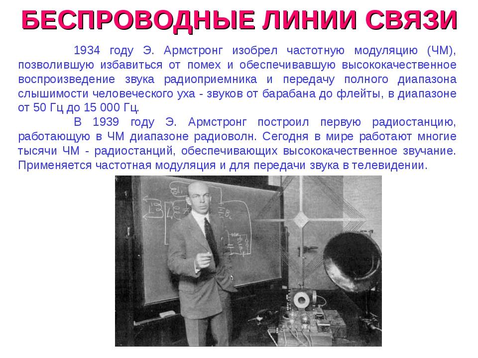 БЕСПРОВОДНЫЕ ЛИНИИ СВЯЗИ 1934 году Э. Армстронг изобрел частотную модуляцию (...