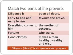 Match two parts of the proverb: * Diligence [ʹdılıdʒ(ə)ns] - прилежание,усер