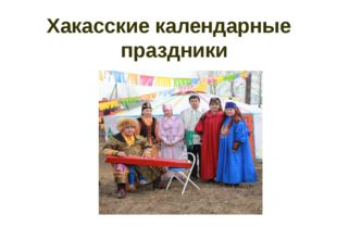 Хакасские календарные праздники