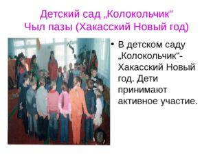 """Детский сад """"Колокольчик"""" Чыл пазы (Хакасский Новый год) В детском саду """"Кол"""