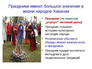 Праздники имеют большое значение в жизни народов Хакасии Праздник (по-хакасск