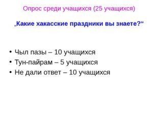 """Опрос среди учащихся (25 учащихся) """"Какие хакасские праздники вы знаете?"""" Чыл"""