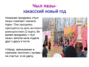 Чыл пазы- хакасский новый год Название праздника «Чыл пазы» означает «начало