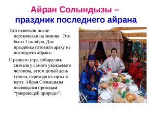 Айран Солындызы – праздник последнего айрана Его отмечали после перекочевки н