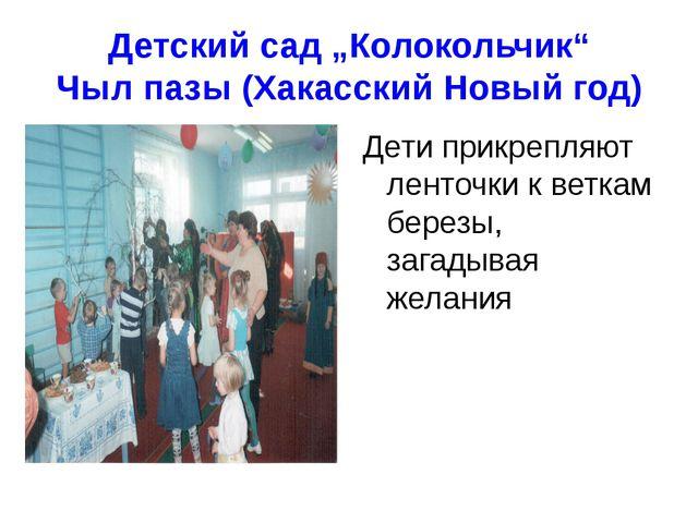 """Детский сад """"Колокольчик"""" Чыл пазы (Хакасский Новый год) Дети прикрепляют лен..."""