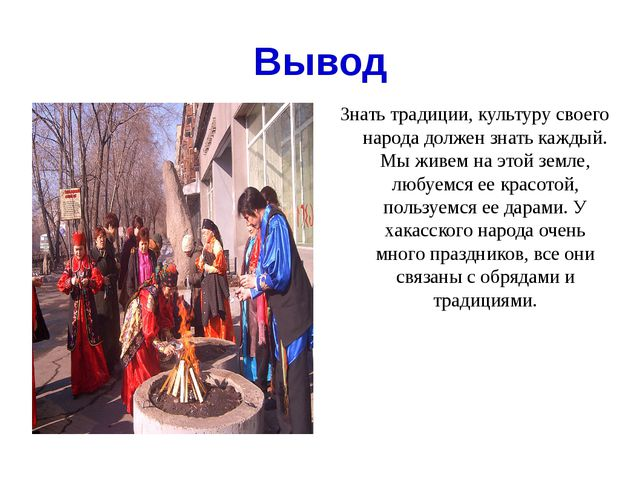 Вывод Знать традиции, культуру своего народа должен знать каждый. Мы живем на...