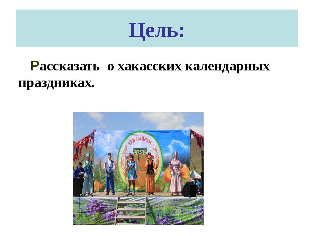 Цель: Рассказать о хакасских календарных праздниках.