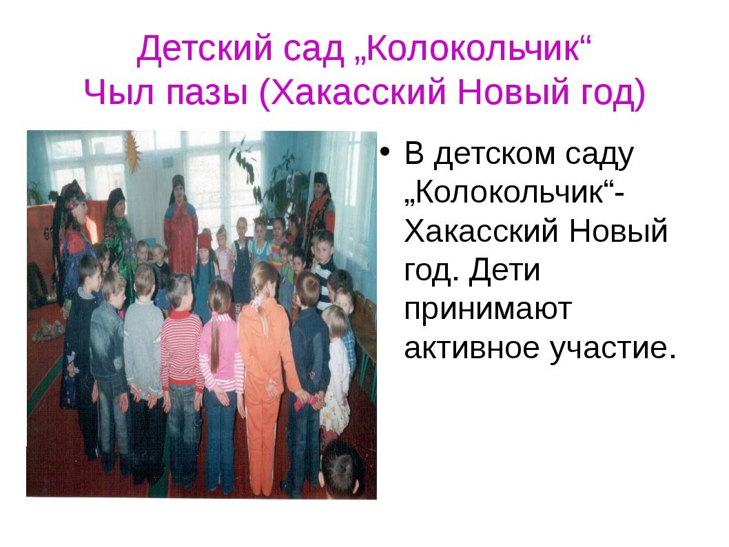 """Детский сад """"Колокольчик"""" Чыл пазы (Хакасский Новый год) В детском саду """"Кол..."""