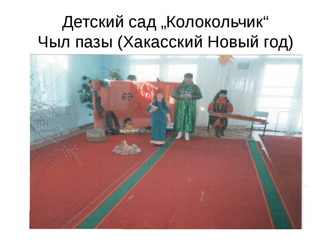 """Детский сад """"Колокольчик"""" Чыл пазы (Хакасский Новый год)"""