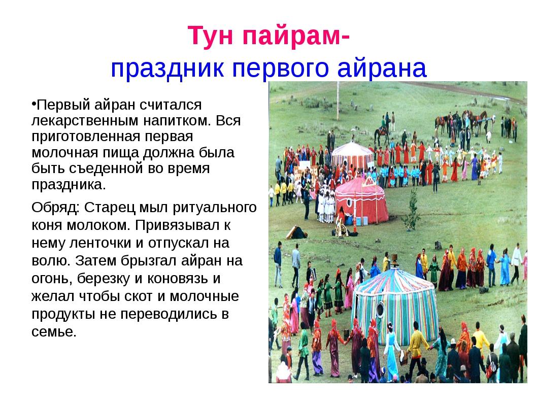 Тун пайрам- праздник первого айрана Первый айран считался лекарственным напит...