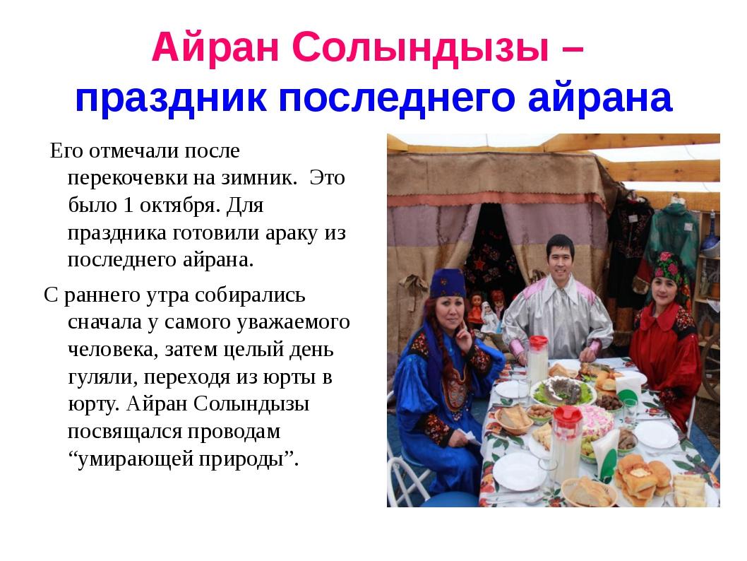 Айран Солындызы – праздник последнего айрана Его отмечали после перекочевки н...