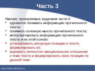 Часть 3 Умения, проверяемые заданием части 3: адекватно понимать информацию п