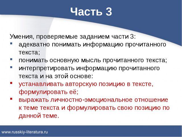 Часть 3 Умения, проверяемые заданием части 3: адекватно понимать информацию п...