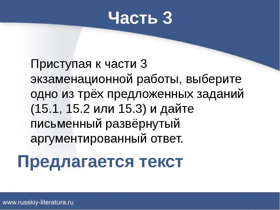 Часть 3 Приступая к части 3 экзаменационной работы, выберите одно из трёх пре...