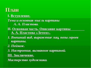 План I. Вступление. Тема и основная мысль картины А. А. Пластова. II. Основна