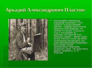Аркадий Александрович Пластов- выдающийся живописец, народный художник СССР,