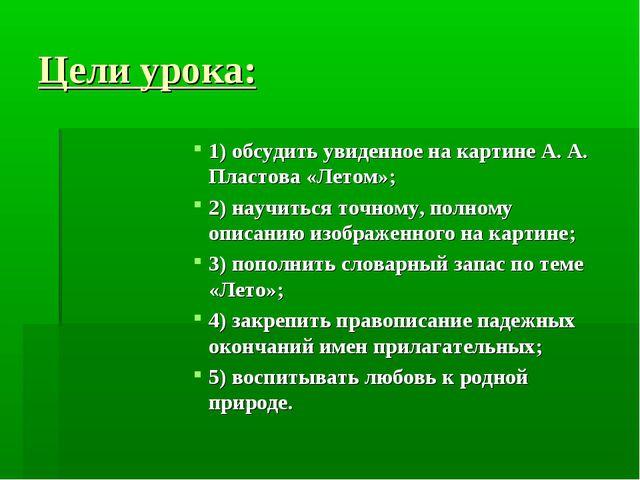 Цели урока: 1) обсудить увиденное на картине А. А. Пластова «Летом»; 2) научи...