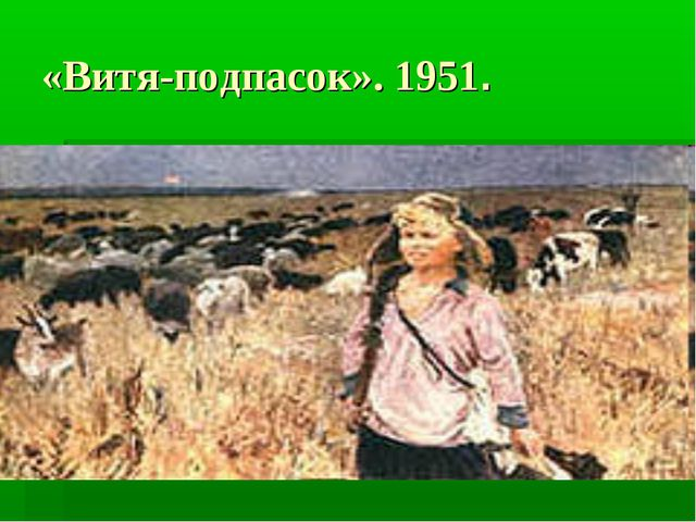 «Витя-подпасок». 1951.