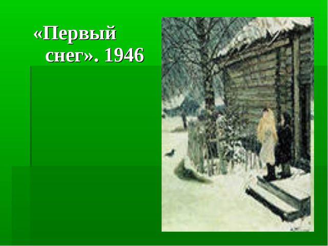 «Первый снег». 1946