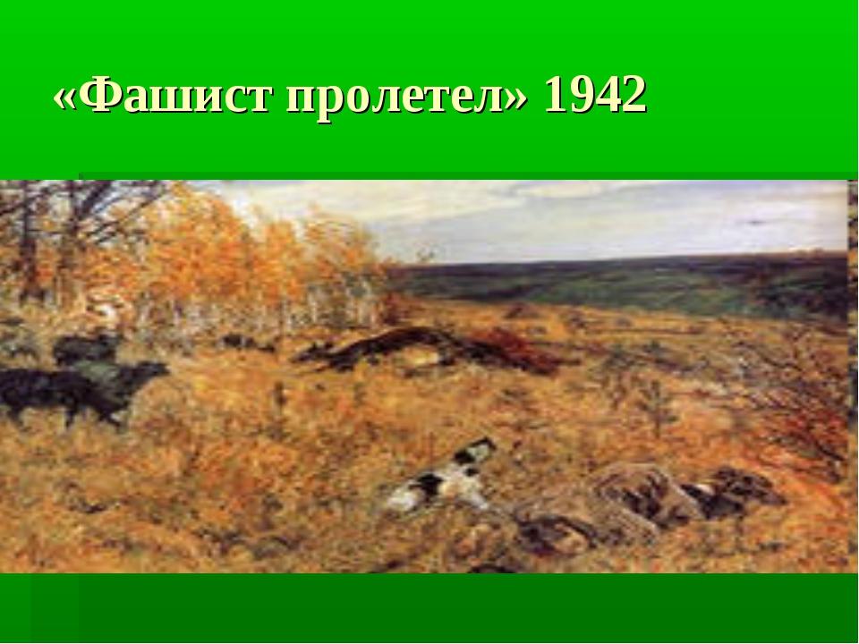 «Фашист пролетел» 1942