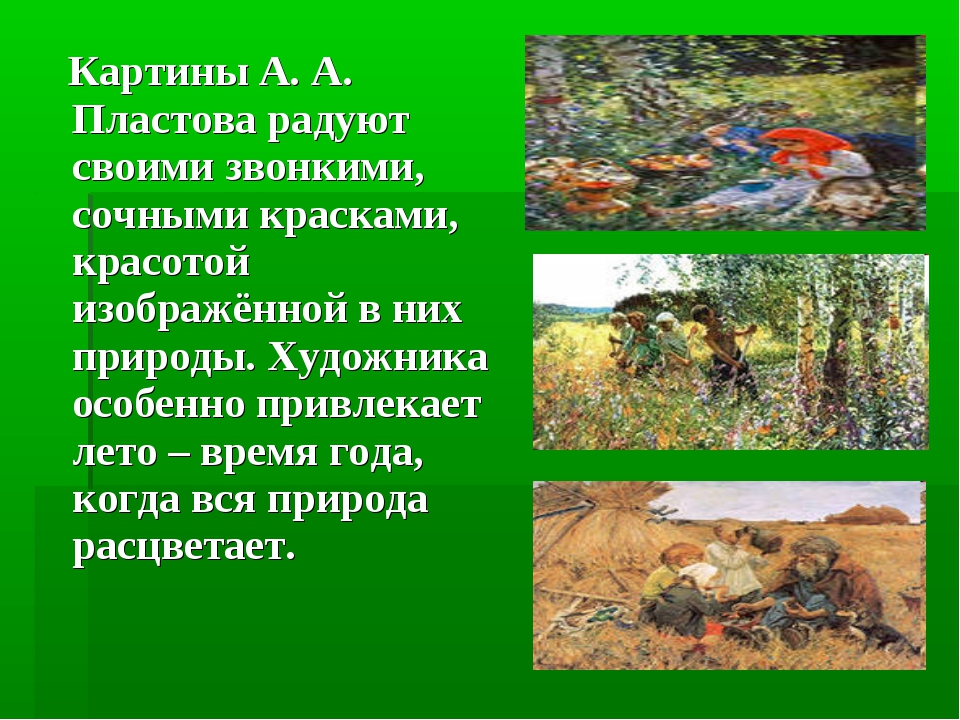 Картины А. А. Пластова радуют своими звонкими, сочными красками, красотой из...