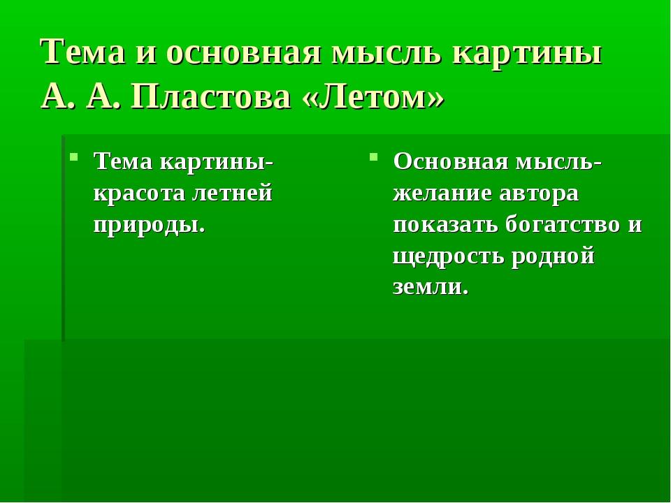 Тема и основная мысль картины А. А. Пластова «Летом» Тема картины- красота ле...