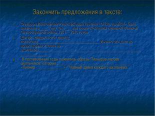 Закончить предложения в тексте: Федором Ивановичем Решетниковым картина «Опят