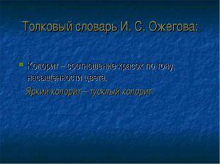 Толковый словарь И. С. Ожегова: Колорит – соотношение красок по тону, насыщен