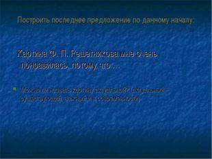 Построить последнее предложение по данному началу: Картина Ф. П. Решетникова