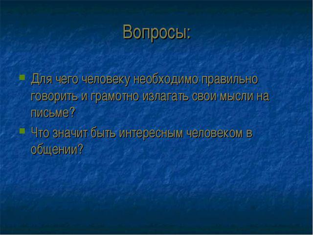 Вопросы: Для чего человеку необходимо правильно говорить и грамотно излагать...