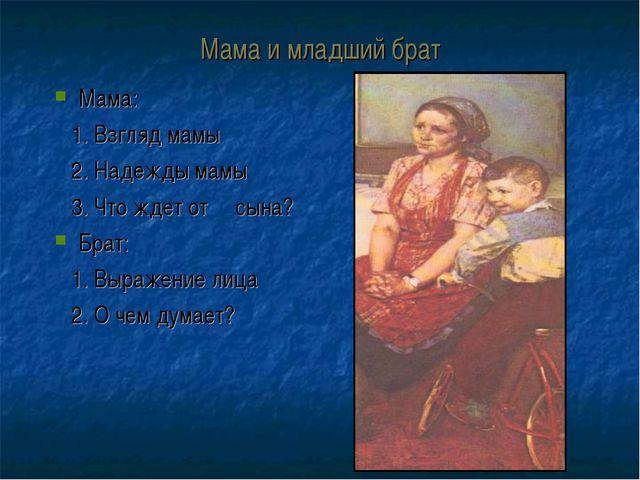 Мама и младший брат Мама: 1. Взгляд мамы 2. Надежды мамы 3. Что ждет от сына?...