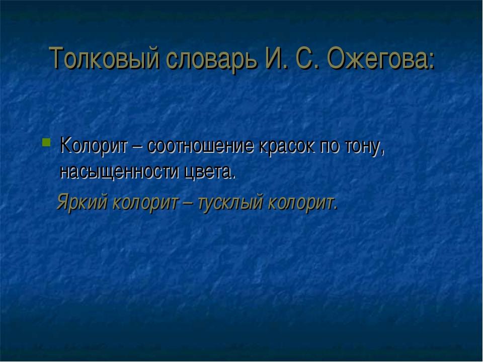 Толковый словарь И. С. Ожегова: Колорит – соотношение красок по тону, насыщен...