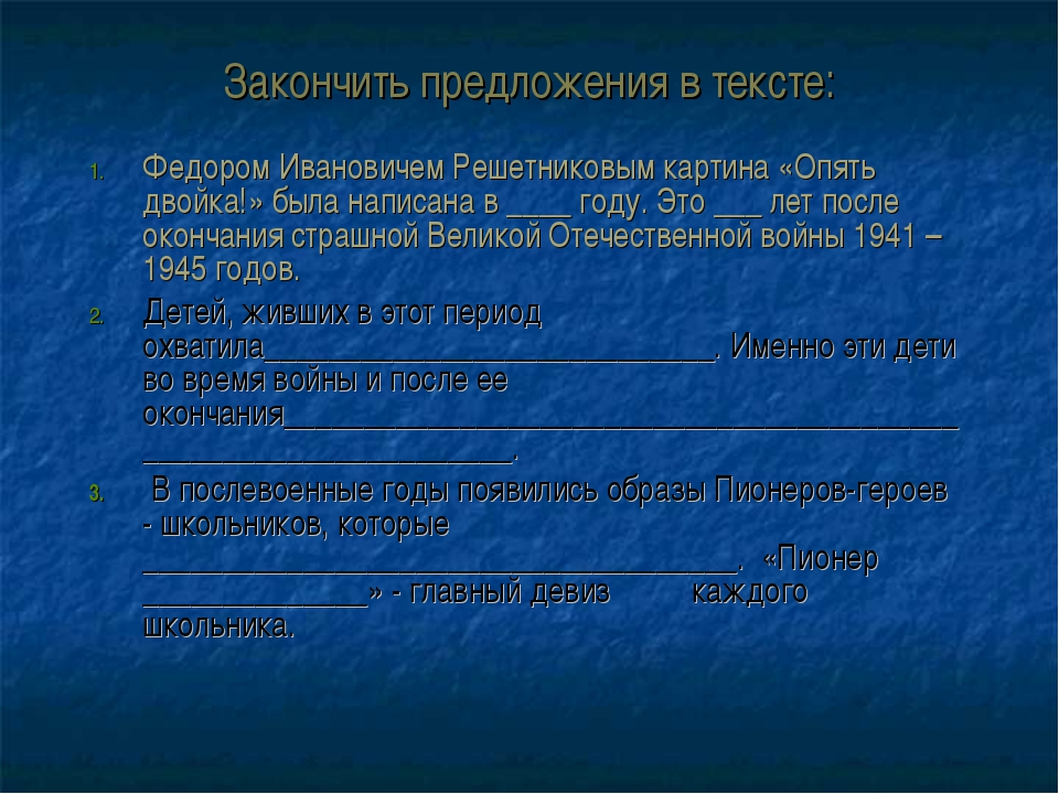 Закончить предложения в тексте: Федором Ивановичем Решетниковым картина «Опят...