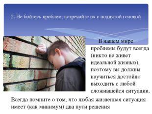 2. Не бойтесь проблем, встречайте их с поднятой головой В нашем мире проблем