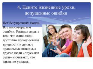 4. Цените жизненные уроки, допущенные ошибки Нет безупречных людей. Все мы со