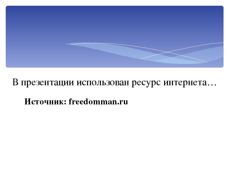 В презентации использован ресурс интернета… Источник: freedomman.ru
