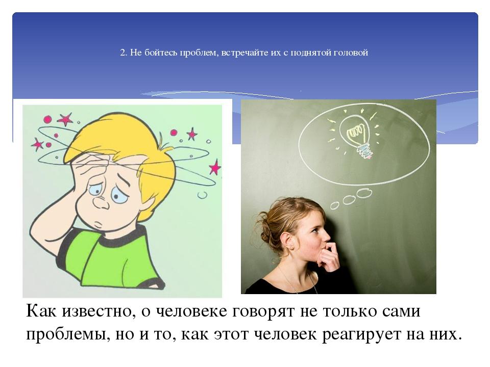 2. Не бойтесь проблем, встречайте их с поднятой головой  Как известно, о че...